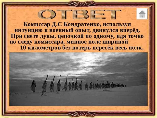 Комиссар Д.С Кондратенко, используя интуицию и военный опыт, двинулся вперёд....