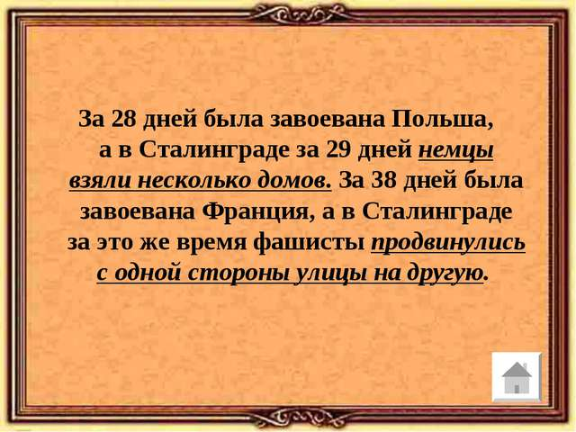 Утес Степана Разина и «Невольничий» овраг За28дней была завоевана Польша, а...