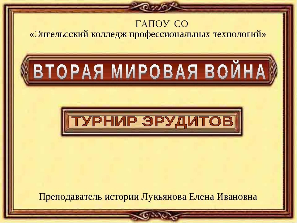 ГАПОУ СО «Энгельсский колледж профессиональных технологий»  Преподаватель и...