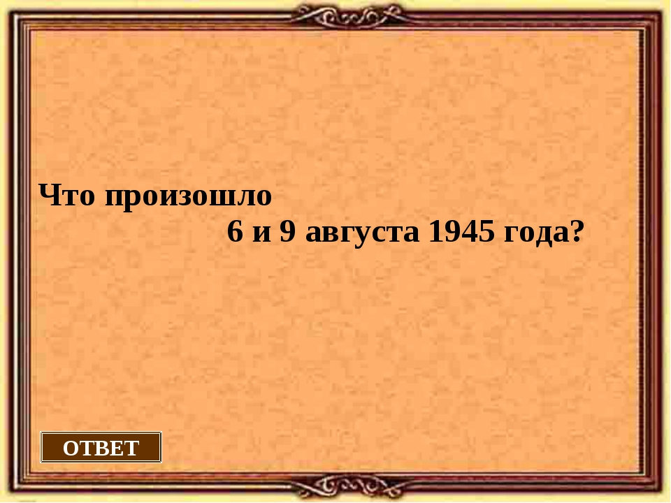ОТВЕТ Что произошло 6 и 9 августа 1945 года?