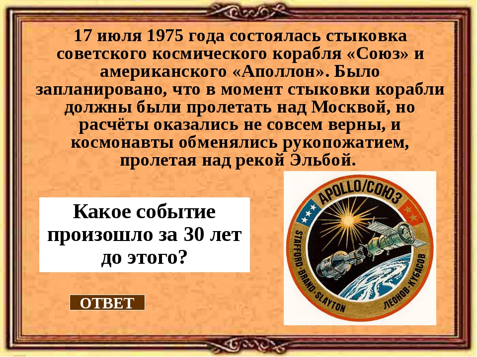 Какое событие произошло за 30 лет до этого? 17 июля 1975 года состоялась стык...