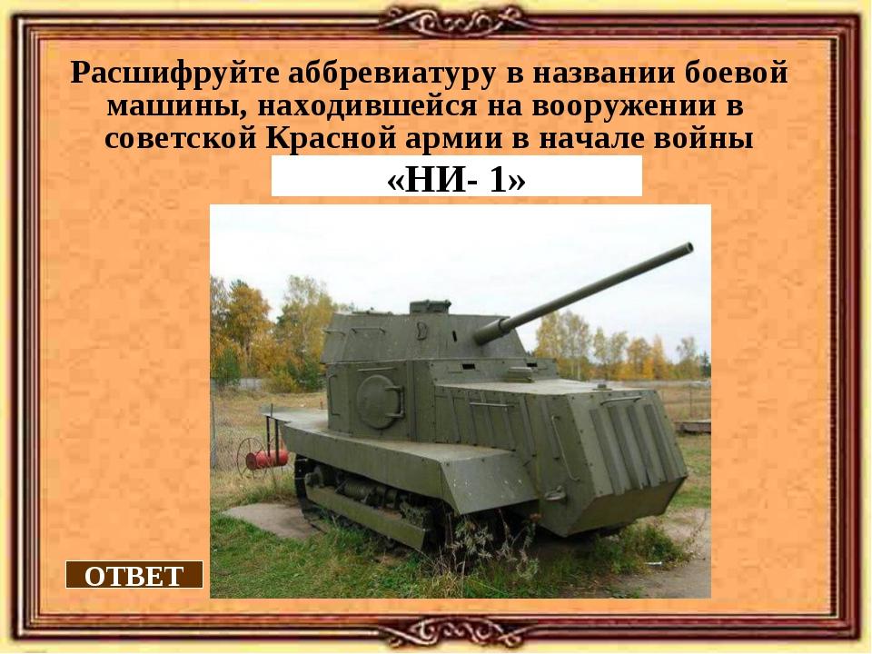 Расшифруйте аббревиатуру в названии боевой машины, находившейся на вооружении...