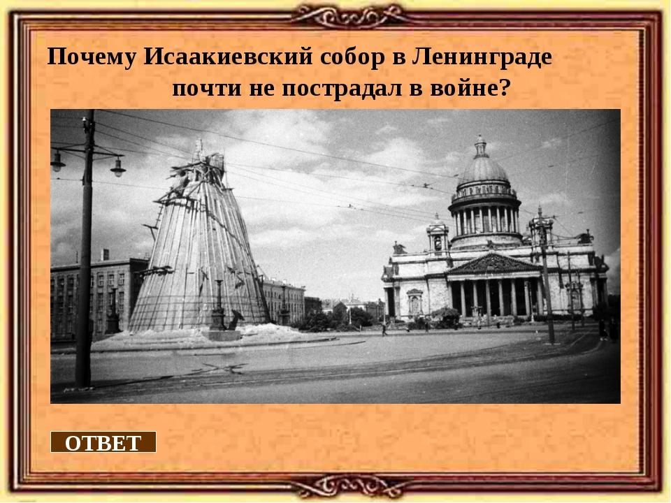 Почему Исаакиевский собор в Ленинграде почти не пострадал в войне? ОТВЕТ