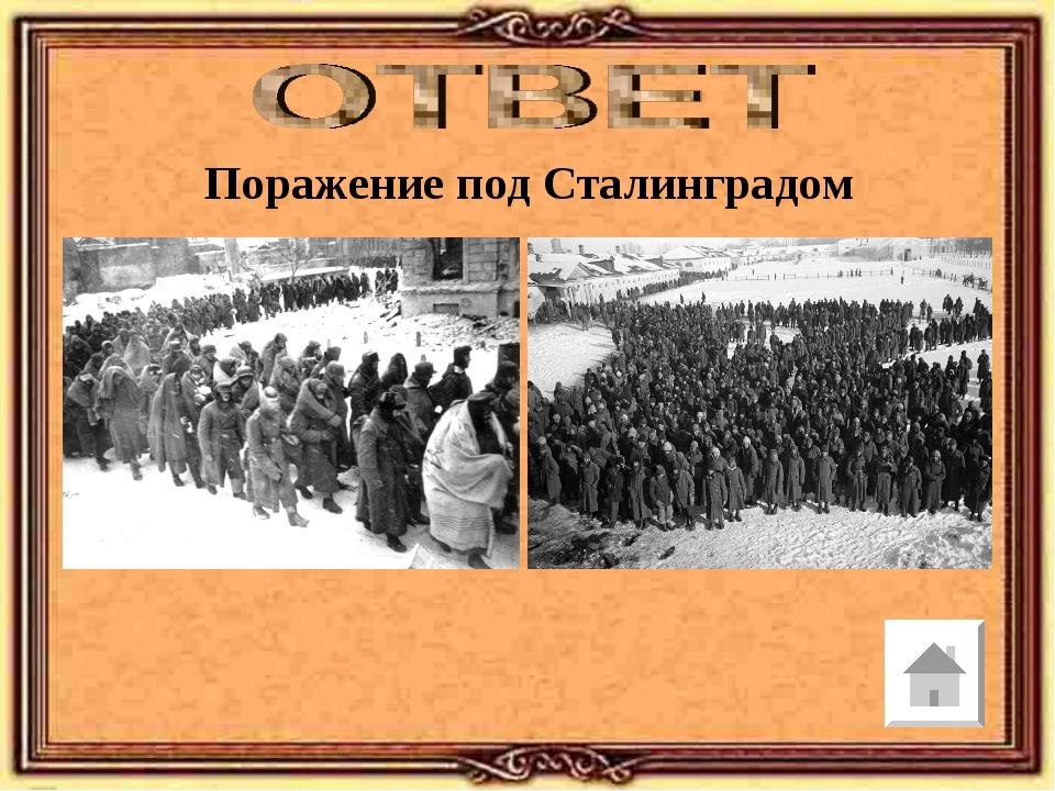 Поражение под Сталинградом