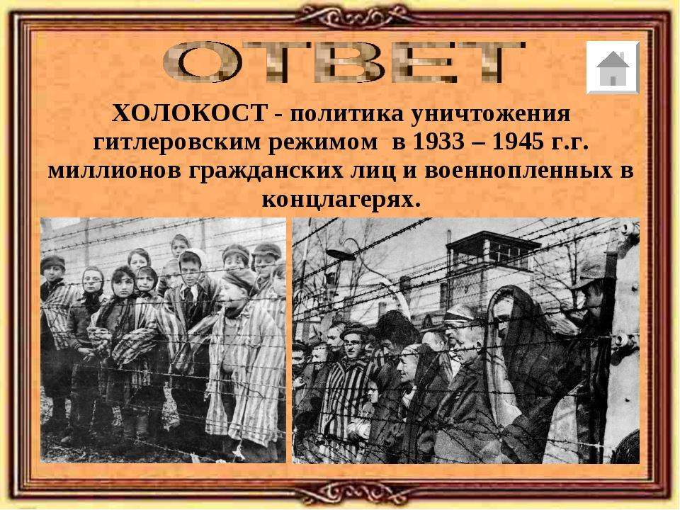 ХОЛОКОСТ - политика уничтожения гитлеровским режимом в 1933 – 1945 г.г. милли...
