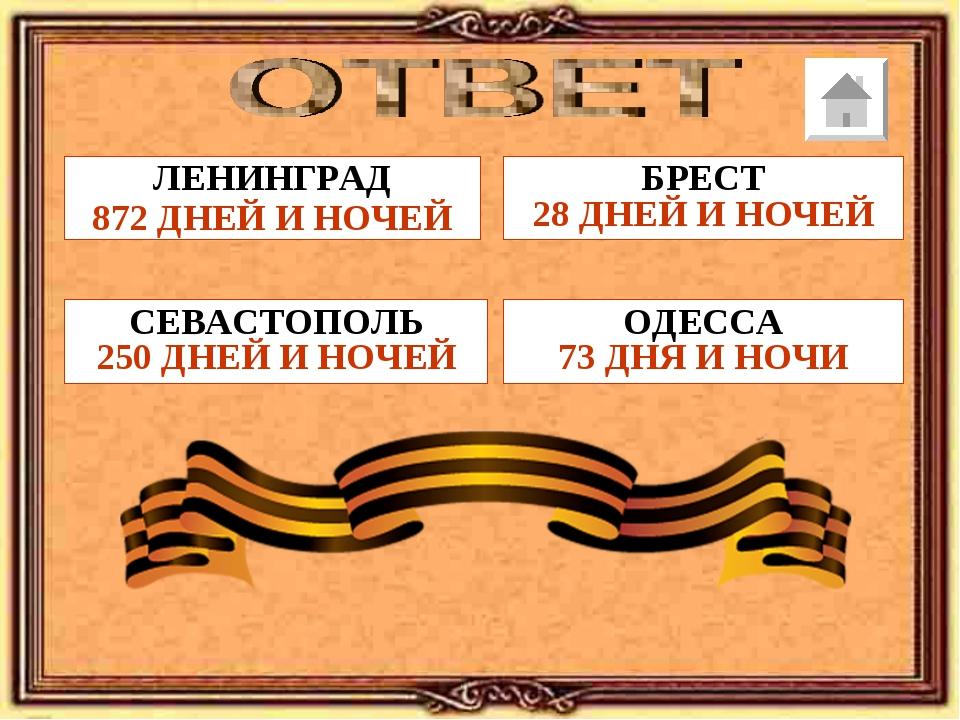 ЛЕНИНГРАД 872 ДНЕЙ И НОЧЕЙ БРЕСТ 28 ДНЕЙ И НОЧЕЙ ОДЕССА 73 ДНЯ И НОЧИ СЕВАСТО...