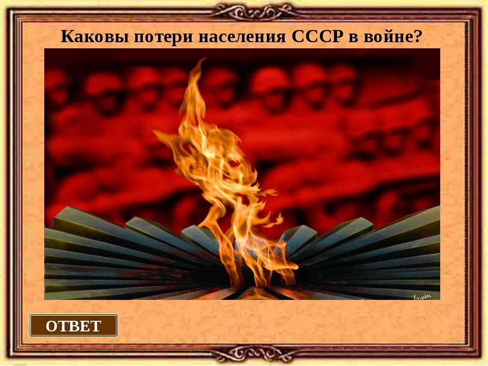 ОТВЕТ Каковы потери населения СССР в войне?