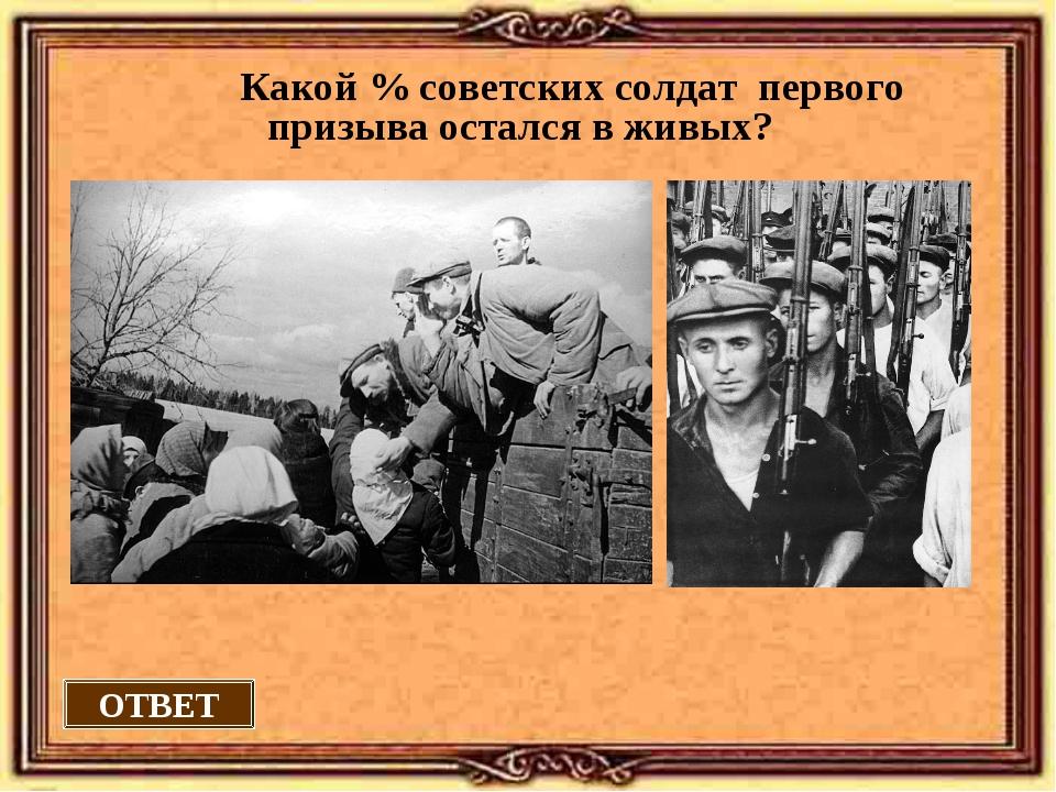 ОТВЕТ Какой % советских солдат первого призыва остался в живых?