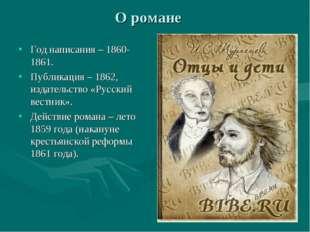 О романе Год написания – 1860-1861. Публикация – 1862, издательство «Русский