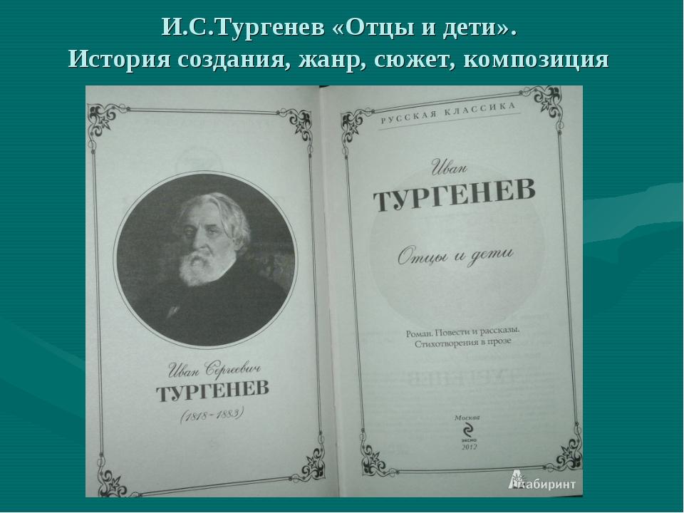 И.С.Тургенев «Отцы и дети». История создания, жанр, сюжет, композиция