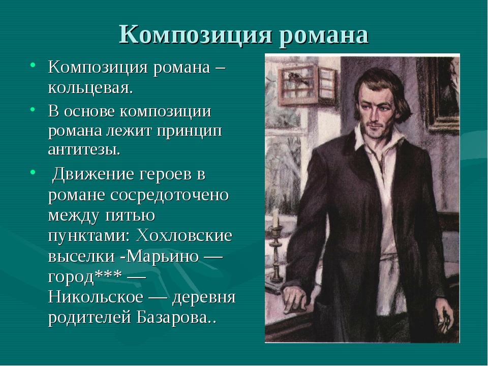 Композиция романа Композиция романа –кольцевая. В основе композиции романа ле...