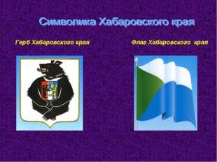 Герб Хабаровского края Флаг Хабаровского края