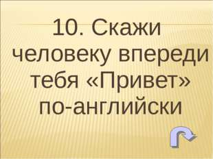 10. Скажи человеку впереди тебя «Привет» по-английски