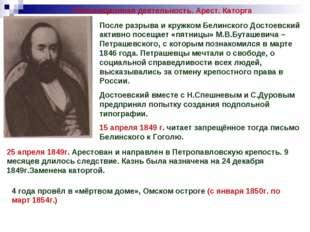 После разрыва и кружком Белинского Достоевский активно посещает «пятницы» М.В