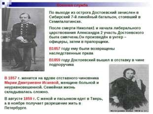 Военная служба По выходе из острога Достоевский зачислен в Сибирский 7-й лине