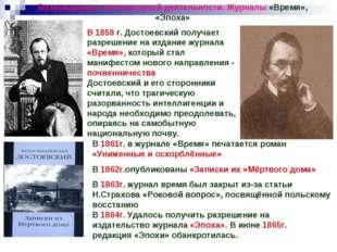 Возвращение к литературной деятельности. Журналы «Время», «Эпоха» В 1858 г. Д