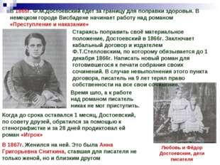 В 1865г. Ф.М.Достоевский едет за границу для поправки здоровья. В немецком го