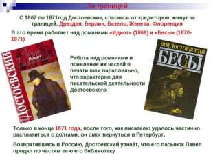 За границей С 1867 по 1871год Достоевские, спасаясь от кредиторов, живут за г