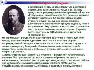 Достоевский вновь мечтал вернуться к активной журнальной деятельности. Когда