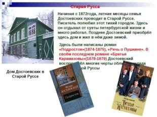 Старая Русса Начиная с 1872года, летние месяцы семья Достоевских проводит в С