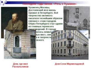 Последние годы жизни. «Речь о Пушкине» Уроженец Москвы, Достоевский всю жизнь
