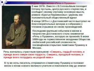 Последние годы жизни «Речь о Пушкине» В мае 1878г. Вместе с В.Соловьёвым посе