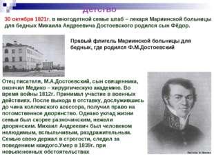 Детство 30 октября 1821г. в многодетной семье штаб – лекаря Мариинской больни