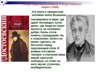 Обзор содержания романов Ф.М.Достоевского «Идиот» (1868) Эта книга о прекрасн