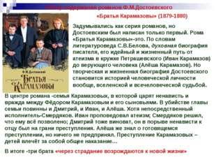 Обзор содержания романов Ф.М.Достоевского «Братья Карамазовы» (1879-1880) Зад