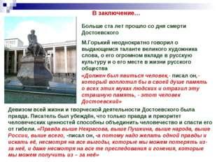 В заключение… Больше ста лет прошло со дня смерти Достоевского М.Горький неод