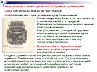 Композиция романа Литературоведы отмечают двучастность структуры произведения