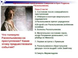 Идеологический герой романа. Смирение и бунт Родиона Раскольникова. План 2 ча
