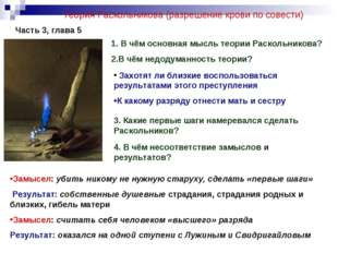 Теория Раскольникова (разрешение крови по совести) Часть 3, глава 5 1. В чём