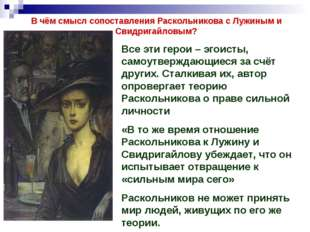 В чём смысл сопоставления Раскольникова с Лужиным и Свидригайловым? Все эти г