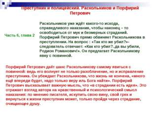 Преступник и полицейский. Раскольников и Порфирий Петрович Часть 6, глава 2 Р