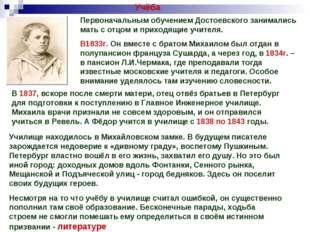 Учёба Первоначальным обучением Достоевского занимались мать с отцом и приходя