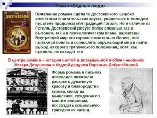 Роман «Бедные люди» Появление романа сделало Достоевского широко известным в