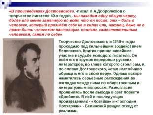 «В произведениях Достоевского, -писал Н.А.Добролюбов о творчестве писателя 40
