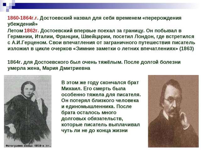 1860-1864г.г. Достоевский назвал для себя временем «перерождения убеждений» Л...