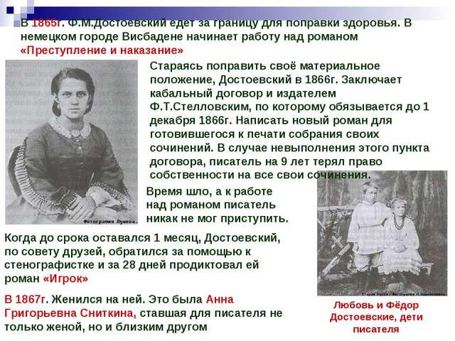 В 1865г. Ф.М.Достоевский едет за границу для поправки здоровья. В немецком го...
