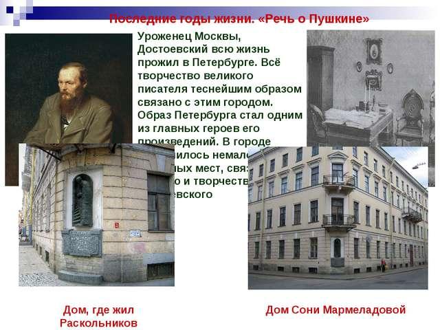 Последние годы жизни. «Речь о Пушкине» Уроженец Москвы, Достоевский всю жизнь...