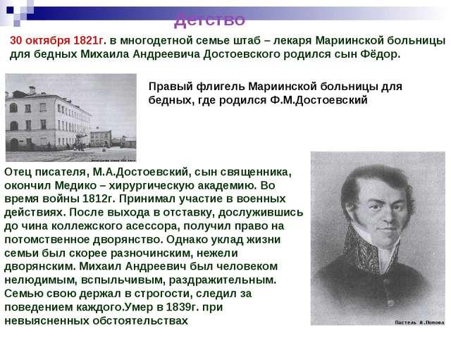 Детство 30 октября 1821г. в многодетной семье штаб – лекаря Мариинской больни...