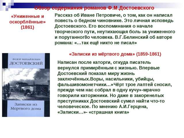 Обзор содержания романов Ф.М.Достоевского «Униженные и оскорблённые» (1861) Р...