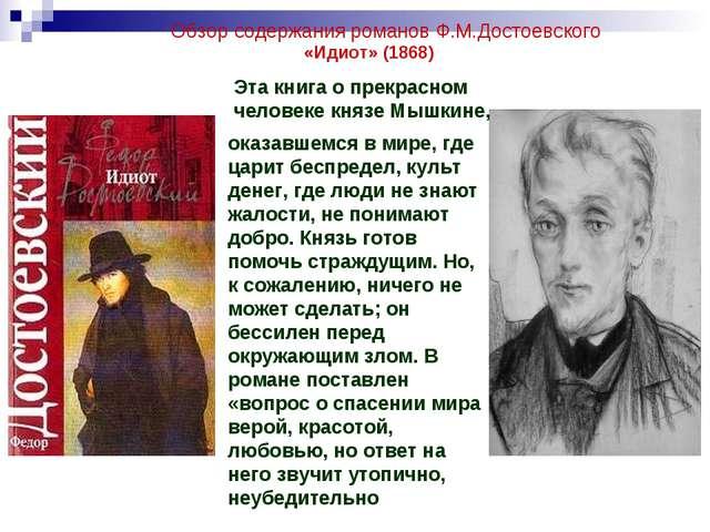 Обзор содержания романов Ф.М.Достоевского «Идиот» (1868) Эта книга о прекрасн...