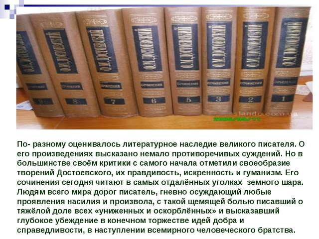 По- разному оценивалось литературное наследие великого писателя. О его произв...