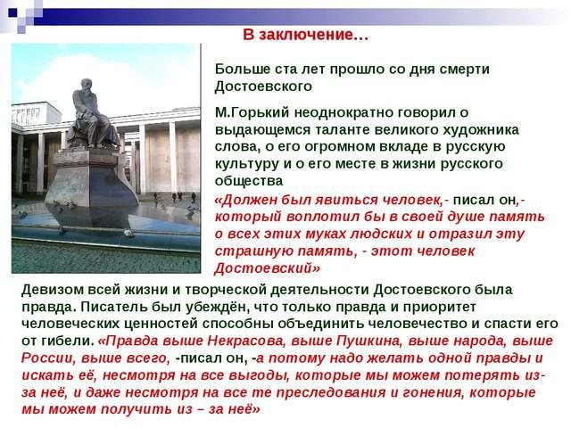 В заключение… Больше ста лет прошло со дня смерти Достоевского М.Горький неод...