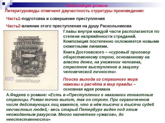 Композиция романа Литературоведы отмечают двучастность структуры произведения...