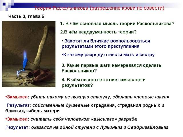 Теория Раскольникова (разрешение крови по совести) Часть 3, глава 5 1. В чём...