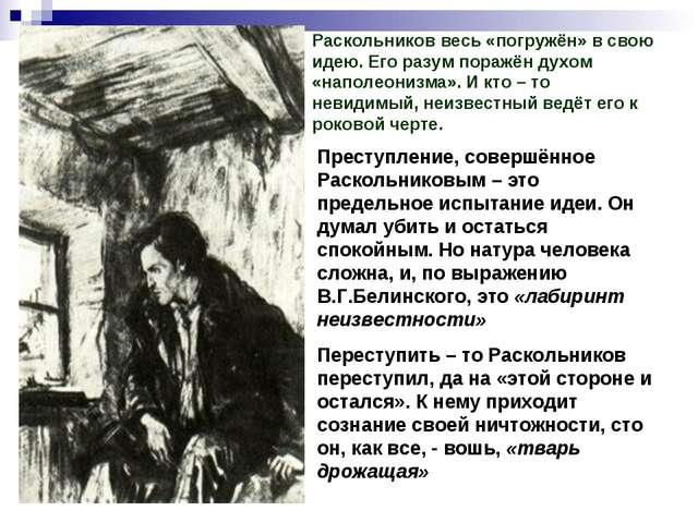 Раскольников весь «погружён» в свою идею. Его разум поражён духом «наполеониз...
