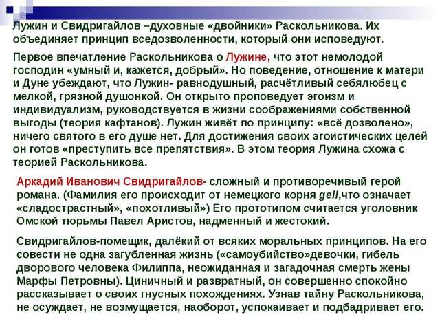 Лужин и Свидригайлов –духовные «двойники» Раскольникова. Их объединяет принци...